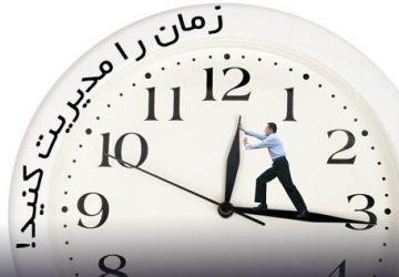 زمان را مدیریت کنیم 0202