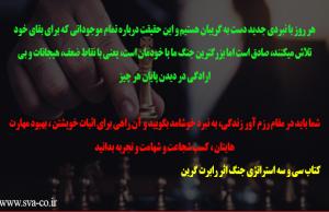 سخنان مدیریتی5