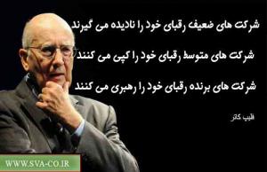 سخنان مدیریتی11